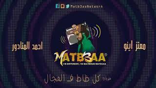 مهرجان كل ظاط فـ المجال - معتز اينو و احمد المتادور 2018