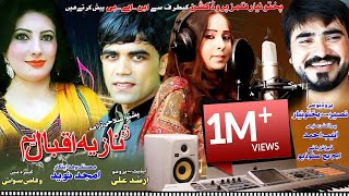 Za Nazia Iqbal Yam ~ Pashto New Islahi Drama 2018 | Full HD 1080p
