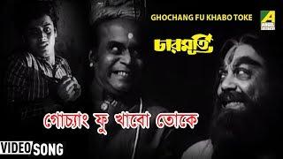 Ghochang Fu Khabo Toke | গোচ্যাং ফু খাবো তোকে | Bengali Kid's Movie Song | Robi Ghosh