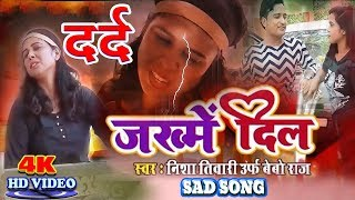 निशा तिवारी का दर्दनाक हिंदी गीत- ज़ख्मे दिल ♪ Hindi Sad Song New DJ HD Video 2018