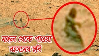 Proof Of Life On MARS || 5 Most MYSTERIOUS Photos From Mars || Bengali