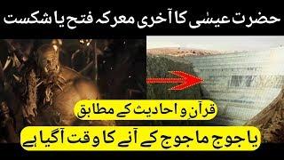 When the Yajooj Majooj arrived in urdu Hindi || Yajooj Majooj full documentary