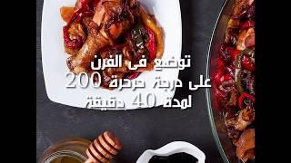 طاجن دبابيس الدجاج- وصفات ست البيت