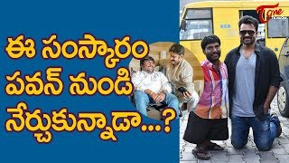 He Learnt That Quality From Pawan Kalyan