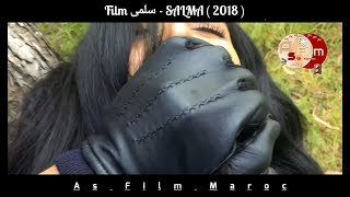 سلمى - Film SALMA ( 2018 ) OFFICIEL