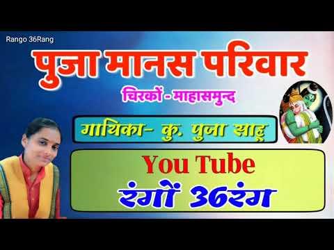 Xxx Mp4 मया म मितान बधिन पानी अउ ढेला Pooja Manash Pariwar Chirko Pooja Sahu Nepal Sahu Devendra Sahu 3gp Sex