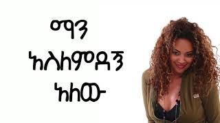 Helen Berhe Aselemidegn - Lyrics