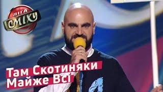 Когда КОНДИТЕР ПРЕЗИДЕНТ - 30+   Лига Смеха