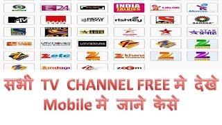 सभी टीवी चैनल फ्री मे देखे  मोबाइल मे ...all tv channel watch free in mobile