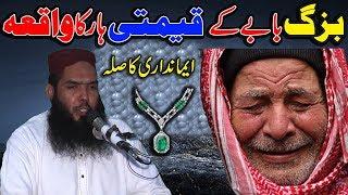 Bazurg Babay Ke Kimati Haar Ha Waqia -- QIA ShortClips -- Hafiz Islamic Center