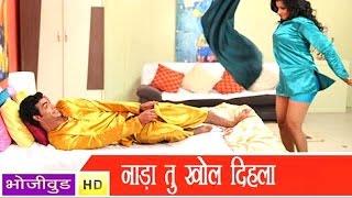साया के नाड़ा खोल दिहला - Nada Khol Dihla - Hot Monalisa - Nihattha - Bhojpuri Hot Songs 2016 new