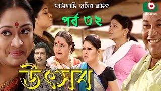Bangla Natok | Utshob | Ep - 32 | Rahmat Ali, Intekhab Dinar, Chitralekha Guha | বাংলা নাটক