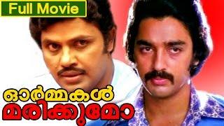Malayalam Full Movie | Ormakal Marikkumo ? | Ft. Kamal Hassan, Jayan, Vidhubala