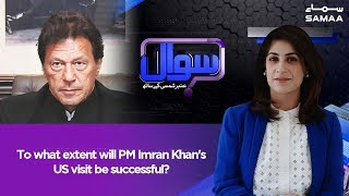 To what extent will PM Imran Khan's US visit be successful? | SAMAA TV | 23 July 2019