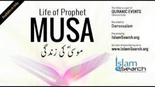 Events of Prophet Musa's life (Urdu) -