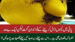 Pani Main Lemon Dal Kar Istimal Karne Ka Khatarnak Nuqsan