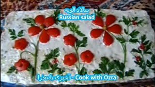 سالاد الویه - آشپزی از اینجا تا آنجا با عذرا -Russian salad