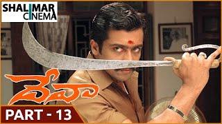 Deva  Telugu  Movie Part  -13/13 || Surya , Asin ||shalimarcinema