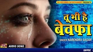 सच्चा प्यार करने वाले को रुला सकता है यह बेवफाई का गाना - Bewafa Ki Bewafai - Hindi Sad Songs 2018