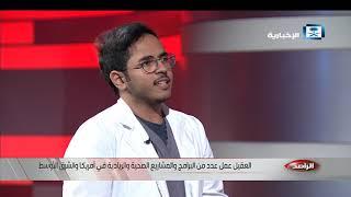 الراصد - الخارجية الأمريكية تشيد بطبيب سعودي
