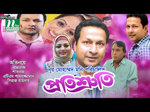 Xxx Mp4 Bangla Movie Protisruti Bappa Raj Shabnaj Sangita Sabbir Khalil By Noor Mohammad Moni 3gp Sex