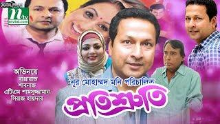 Bangla Movie: Protisruti | Bappa Raj, Shabnaj, Sangita, Sabbir, Khalil By Noor Mohammad Moni