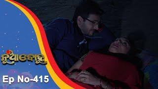 Nua Bohu | Full Ep 415 | 12th Nov 2018 | Odia Serial - TarangTV