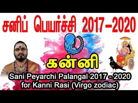 Xxx Mp4 கன்னி ராசி Kanni Rasi Virgo Zodiac Sani Peyarchi Palangal 2017 – 2020 Temple TV 3gp Sex