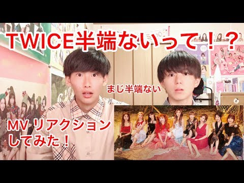【TWICE】Dance The Night Away リアクションで半端ないが連発した!?