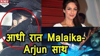 आधी  रात में Malaika Arora के घर से मुंह छुपाकर  भागे Arjun Kapoor
