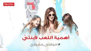 أهميّة اللّعب لإبنتيّ - نانسي عجرم  /  The importance of playing for Nancy