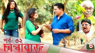 Bangla Comedy Natok  | Chapabaj  EP - 32 | ATM Samsuzzaman, Joy, Eshana, Hasan Jahangir, Any