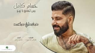 Hussam Kamil ... Daghti Saed | حسام كامل ... ضغطي صاعد
