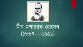 Mir Mosharraf Hossain For BCS, Bank And Govt. Jobs