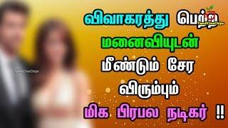 விவாகரத்து பெற்ற மனைவியுடன் மீண்டும் சேர விரும்பும் மிக பிரபல நடிகர்|Tamil News|-TamilCineChips