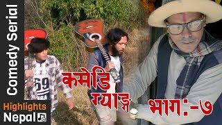 COMEDY GANG Ep 7 - 26th May 2017 | New Nepali Comedy Tele-Serial Ft. Numa Rai, Karki Sir