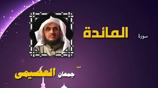 القران الكريم كاملا بصوت الشيخ جمعان العصيمى | سورة المائدة
