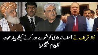 PakistanNews Live 2018 I wasnt aware of the case Zardari Nawaz Sharif