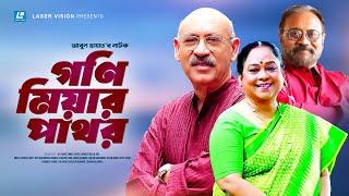 Goni Miar Pathir   Bangla Natok   Ali Zaker, Aboul Hayat, Wahida Mollik Joly  