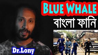 Blue Whale Game Bangladesh | Dr Lony Bangla Fun