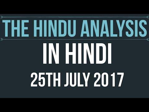 Xxx Mp4 25 July 2017 The Hindu Editorial News Paper Analysis UPSC PCS SSC RBI Grade B IBPS 3gp Sex