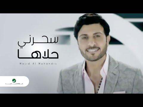 Xxx Mp4 Majid Al Mohandis Saharni Halaha Video Clip ماجد المهندس سحرني حلاها فيديو كليب 3gp Sex