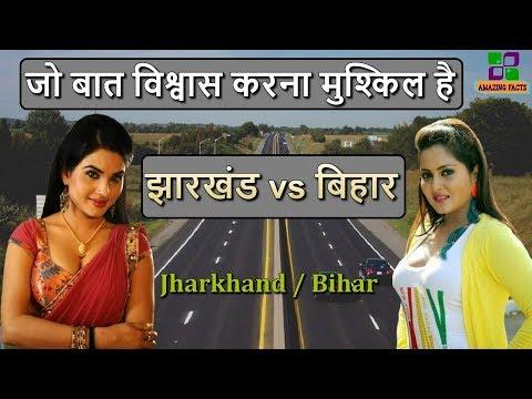 Xxx Mp4 झारखंड Vs बिहार Bihar Vs Jharkhand In Hindi 3gp Sex