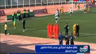 النشرة الرياضية  الاخبار العربية  النجم الساحلي يسعي لصدارة الدوري التونسي