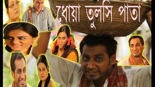 Bangla Natok Dhoa Tulsi Pata (ধোয়া তুলসি পাতা) | Shojol, Toya, Sabnam Parvin by Sabnam Parvin