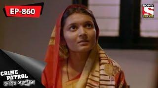 Crime Patrol - ক্রাইম প্যাট্রোল  - Bengali - Ep 860 - 11th March, 2018