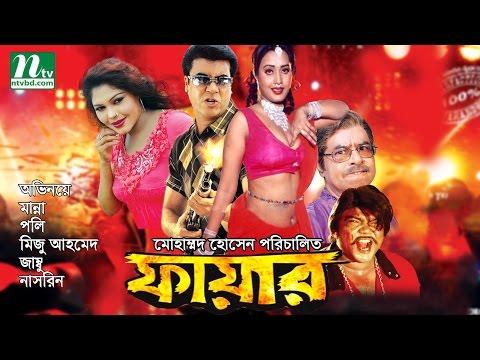 Xxx Mp4 Most Popular Bangla Movie Fire Manna Poly Miju Amp Jambu Action Bangla Film 3gp Sex