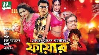 Most Popular Bangla Movie: Fire, Manna, Poly, Miju & Jambu. Action Bangla Film