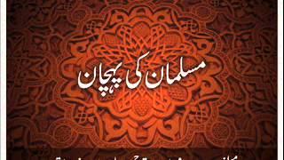 Maulana Tariq Jameel - Musalman Ki Pehchan (Pishawar 1987)