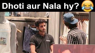 Paindu Shopping Prank   Dhoti aur Naala hai ?